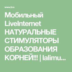 Мобильный LiveInternet НАТУРАЛЬНЫЕ СТИМУЛЯТОРЫ ОБРАЗОВАНИЯ КОРНЕЙ!!! | lalimur - Дневник lalimur (Марина Манукова) |