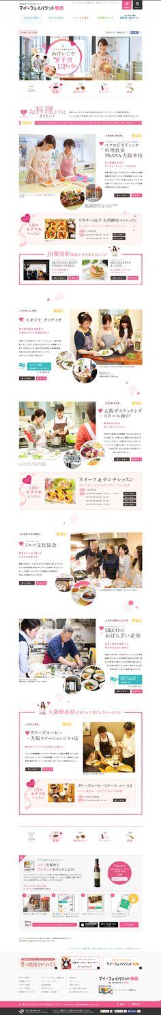 【特集Vol.84】お料理上手になりたい!:1日からでも始められる! おけいこで女子力UP:マイ・フェイバリット関西