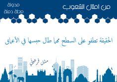 مدونة محلة دمنة: من الأمثال الشعبية الفرعونية English Quotes, Arabic Quotes, Quotations, Blog, Deep, Qoutes, Quotes, Manager Quotes, Quote