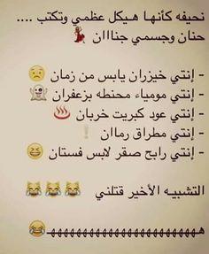 كل شي في شي عشوائي عشوائي Amreading Books Wattpad Funny Comments Funny Words Funny Arabic Quotes