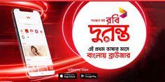 'Duronto' First Bangla browser Internet Offers, App Store, Bottle, Flask, Jars
