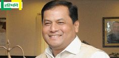 जीएसटी बिल पास करने वाला पहला राज्य बना असम http://www.haribhoomi.com/news/india/useful-news/assam-first-state-to-pass-gst-bill/44804.html