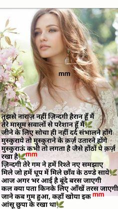 Sanjana V Singh Old Song Lyrics, Best Lyrics Quotes, Cute Song Lyrics, Cute Songs, Best Songs, Music Lyrics, Film Song, Movie Songs, Old Bollywood Songs