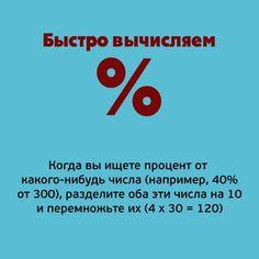 Как быстро посчитать процент