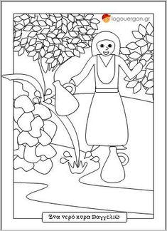 Σελίδα χρωματισμού ένα νερό κυρά Βαγγελιώ #25martiou #logouergon #EllinikiParadosi Greek, Teaching, School, Art, Print Coloring Pages, Art Background, Kunst, Education, Performing Arts