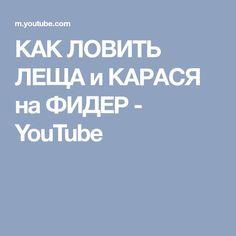 КАК ЛОВИТЬ ЛЕЩА и КАРАСЯ на ФИДЕР - YouTube