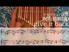 【半音カリンバ楽譜】呪術廻戦ED「give it back」【Cö shu Nie】【Kalimba tab】【卡林巴】【Jujutsu Kaisen】 - YouTube Arabic Calligraphy, Youtube, Arabic Calligraphy Art, Youtubers, Youtube Movies
