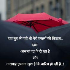 Baarish is love❤️ Rain Quotes, Shyari Quotes, Desi Quotes, Life Quotes, Poetry Hindi, Hindi Words, Barish Quotes, Sunny Quotes, Heartbreaking Quotes