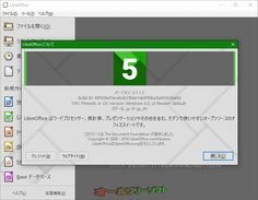 LibreOffice 5.1.1  LibreOffice--LibreOfficeについて--オールフリーソフト