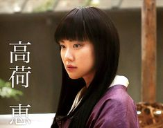 Aoi Yu as Takani Megumi in Rurouni Kenshin Rurouni Kenshin Movie, Yu Aoi, Takeru Sato, Meiji Era, Lonely Girl, Japanese Characters, Story Characters, Women Names, Asian Actors