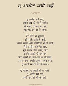 Hindi Poetry Pdf