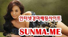 일본경마사이트 『 sUNMA 쩜 ME 』 온라인경정 일본경마사이트 『 sUNMA 쩜 ME 』 온라인경마사이트∬인터넷경마사이트∬사설경마사이트∬경마사이트∬경마예상∬검빛닷컴∬서울경마∬일요경마∬토요경마∬부산경마∬제주경마∬일본경마사이트∬코리아레이스∬경마예상지∬에이스경마예상지