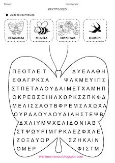 Greek Words, Spring Crafts, Word Search, Coloring Pages, Preschool, Education, Blog, Easter, Greek Sayings