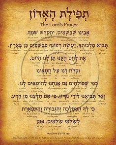 The Lord's Prayer in Hebrew Matthew 6:9-13