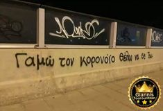 Greek Love Quotes, Funny Shit, Just Love, Greece, Nice, Wall, Funny Things, Greece Country, Walls