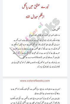 Urdu Novels, Words, Horse