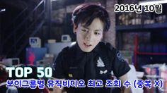 보이그룹별 뮤직비디오 최고 조회 수 순위 Top 50
