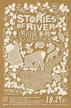 River of Story- Papercut text