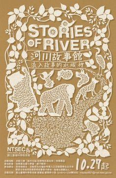 河川故事館─流入故事的水域裡 | 竹圍工作室