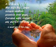 Happy Morning, Good Morning, Greek Quotes, Notebook, Top, Buen Dia, Bonjour, Bom Dia, Buongiorno
