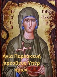 Agios Paraskevi from Ina Illadou Mama Mary, Byzantine Icons, Orthodox Icons, Christian Faith, Mosaic, Saints, Religion, Movie Posters, Art