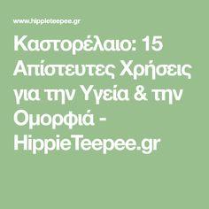 Καστορέλαιο: 15 Απίστευτες Χρήσεις για την Υγεία & την Ομορφιά - HippieTeepee.gr Take Care Of Me, Yoga, Math, Beauty, Math Resources, Beauty Illustration, Mathematics