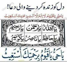 One of the best dua Duaa Islam, Islam Hadith, Allah Islam, Islam Quran, Quran Surah, Islamic Prayer, Islamic Teachings, Islamic Dua, Islamic Quotes