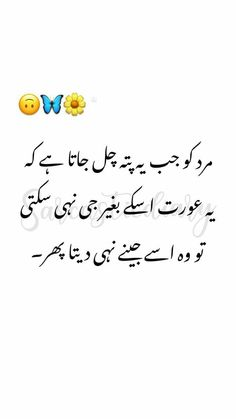 Ture Words, Sad Words, Urdu Love Words, Deep Words, Sufi Quotes, Poetry Quotes, Words Quotes, Qoutes, Emotional Poetry