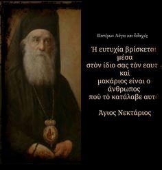 Kai, Orthodox Christianity, Christian Faith, Aesthetic Art, Holy Spirit, Wise Words, Inspiring Sayings, Holy Ghost, Word Of Wisdom