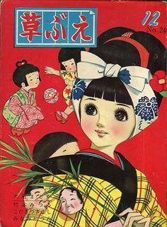 Kusabue, December 1962 cover by Kishida Harumi.