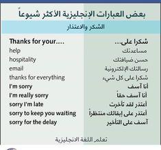 English Book, English Words, English Grammar, Learn English, Spoken Arabic, Arabic Words, Arabic Quotes, English Language Course, English Language Learning