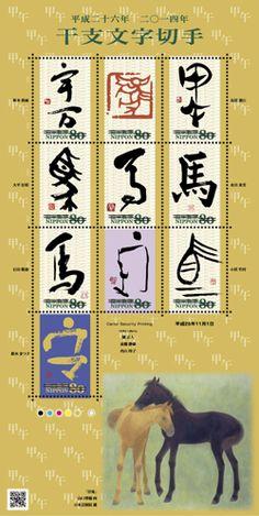 平成26年 2014年 干支文字切手(グリーティング郵便切手)の発行 (1): 万葉仮名(まんようがな)の「宇万(うま)」 (2): 西周金文(せいしゅうきんぶん)(毛公鼎(もうこうてい))の「馬」 (3): 行書(ぎょうしょ)の「馬」 (4): 片仮名(かたかな)の「ウマ」 (5): 甲骨文(こうこつぶん)の「馬」による篆刻(てんこく) (6): 草書(そうしょ)の「馬」 (7): 仮名(かな)の「うま」 (8): 秦代竹簡(しんだいちくかん)の文字による「甲午」(コウゴ、きのえうま) (9): 楷書(かいしょ)の「馬」 (10): 古璽(こじ)の「馬」 背景: 「仔馬」(山口 華楊(やまぐち かよう) 画)