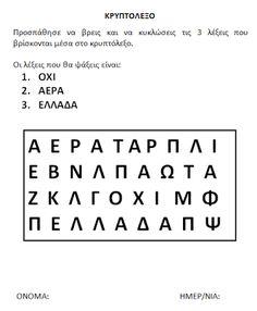 Greek Language, Math Equations, Words, Google, Greek, Horse