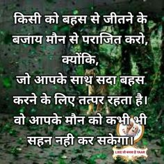 Hindi Motivational Quotes, Inspirational Quotes in Hindi - Brain Hack Quotes Inspirational Quotes In Hindi, Hindi Quotes Images, Hindi Quotes On Life, Fact Quotes, Wisdom Quotes, True Quotes, Story Quotes, Qoutes, Marathi Quotes