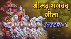 Srimad Bhagavad Gita (श्रीमद भगवद गीता) - Chapter 1 - In Hindi || Full #SpiritualActivity - YouTube