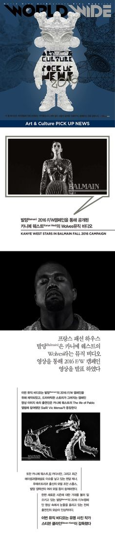 Blog Magazine ● WORLD WIDE: Art & Culture PICK UP NEWS∥발망(Balmain)2016 F/W캠페인을 통해 공개된 카니예 웨스트(Kanye West)의 Wolves뮤직 비디오