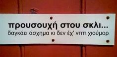 Αυτό ... :-) Favorite Quotes, Best Quotes, Funny Greek Quotes, Funny Times, Unique Words, How To Be Likeable, Have A Laugh, Funny Cartoons, True Words