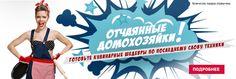 Мастхев для вашей кухни!  Dostavka промокод июнь 2015 на скидку 10% на модные прибор для вашей кухни!  #Dostavka #купон #промокод #Berikod #берикод