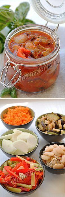 Заготовки салатов из баклажанов с фасолью с фото