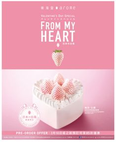 from mother nature with love Web Design, Food Design, Flyer Design, Layout Design, Valentine Day Special, Valentines, Valentine Poster, Pink Sweets, Starbucks Menu