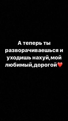 Sad Love, Love You So Much, Love Pain Quotes, Russian Quotes, Sad Wallpaper, Text Pictures, My Demons, Meaning Of Life, Some Quotes
