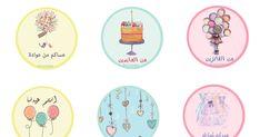 Eid Mubarak Gift, Eid Mubarak Stickers, Eid Stickers, Diy Eid Cards, Diy Eid Gifts, Eid Crafts, Ramadan Crafts, Leaves Wallpaper Iphone, Rose Wallpaper