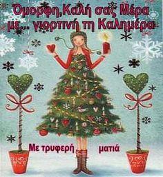Good Night, Good Morning, Night Photos, Christmas Ornaments, Holiday Decor, Home Decor, Nighty Night, Buen Dia, Decoration Home