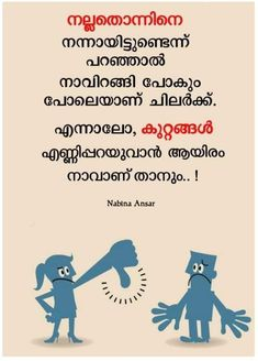 Status Quotes, Life Quotes, Understanding Quotes, Positive Attitude Quotes, Malayalam Quotes, Reality Quotes, Screen Shot, Ramadan, Pikachu