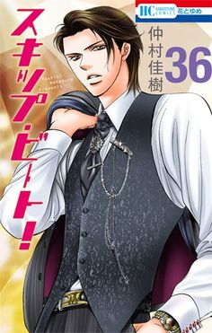 hatsumishinogu:Skip Beat! Vol.36