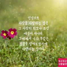 나와 똑같은 영혼 Language Quotes, Korean Language, Idioms, Learn To Read, Famous Quotes, Proverbs, Cool Words, Poems, Wisdom