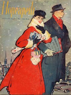 Kuvahaun tulos haulle hopeapeili Retro Illustration, Baseball Cards, Magazine Covers, Movie Posters, Painting, Vintage, Art, Art Background, Film Poster