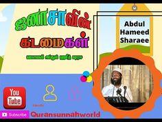 ஜனாசாவின் கடமைகள்   Moulavi Abdul Hameed Shareee