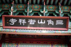 몸저생사 스토리: 무소유 법정스님 삼각산 길상사 지난 가을날 빨간 꽃무릇