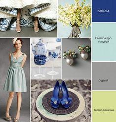 Цветовая схема: кобальт, светло-серо-голубой, серый, зелено-бежевый